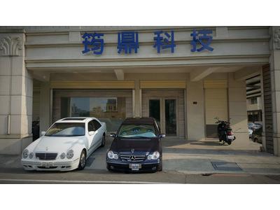 筠鼎科技股份有限公司相關照片2