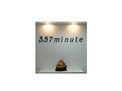 3.57minute流行服飾(將馬鑫業有限公司 )相關照片1