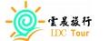 雲晨國際旅行社有限公司