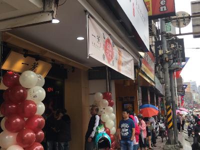 一芳台灣水果茶-板橋中山加盟店相關照片2