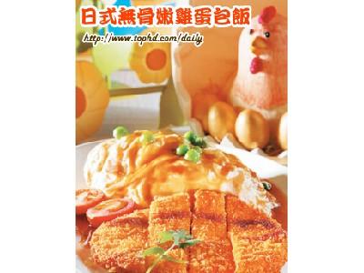 Daily日式咖哩蛋包飯專門店相關照片1