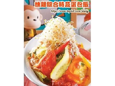 Daily日式咖哩蛋包飯專門店相關照片2