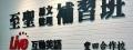 台中市私立至聖文理短期補習班