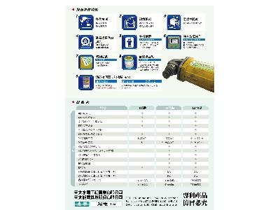 元太能源科技股份有限公司相關照片2
