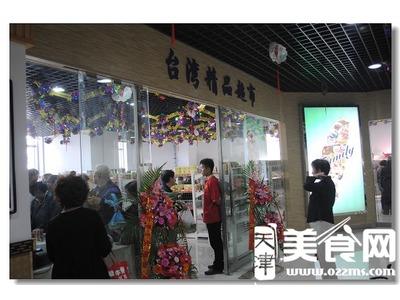 台灣精品超市有限公司相關照片3