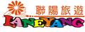 聯陽國際旅行社有限公司