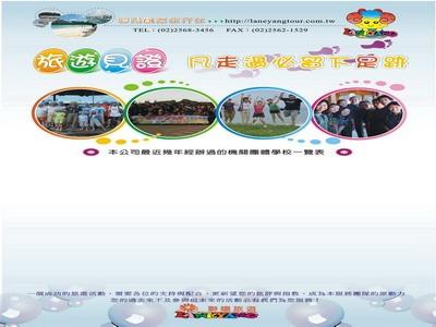 聯陽國際旅行社有限公司相關照片2