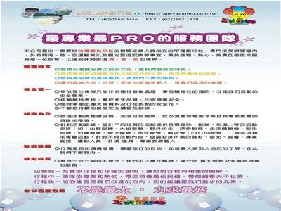 聯陽國際旅行社有限公司相關照片5