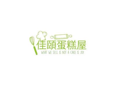佳頤蛋糕屋(谷昌頤食品商行)相關照片5