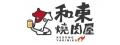 和東燒肉屋(十一國際有限公司)