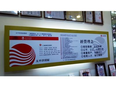 太平洋房屋高雄光華加盟店(漢威不動產仲介經紀股份有限公司)相關照片5