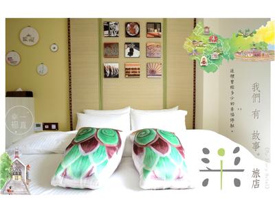 我們有故事旅店(我們有故事文創國際股份有限公司)相關照片7