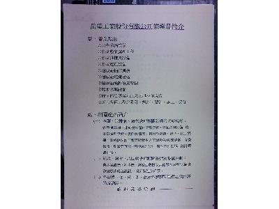 岳瑩工業股份有限公司相關照片1