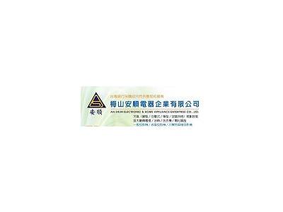 梅山安順電氣企業有限公司相關照片2