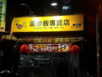 大竹香香蛋炒飯專賣店