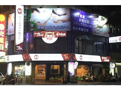 妍林中泰式養身精緻會館相關照片5