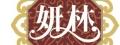 妍林中泰式養身精緻會館