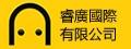 睿廣國際有限公司