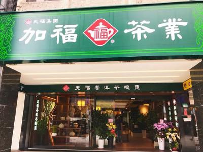 加福茶業股份有限公司相關照片1