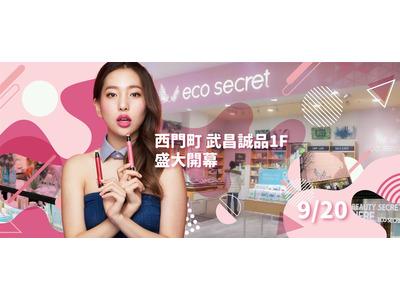 台灣鷗美美妝有限公司相關照片1