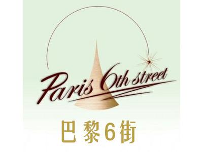 巴黎6街(鋐遠商行)相關照片1