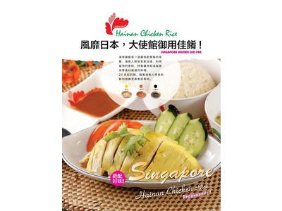 海南雞飯企業有限公司相關照片1