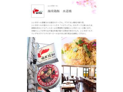 海南雞飯企業有限公司相關照片3