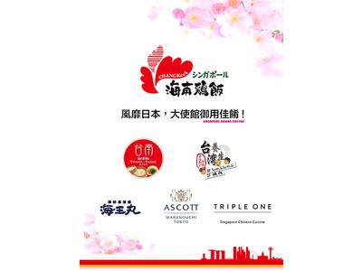 海南雞飯企業有限公司相關照片2