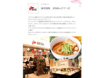 海南雞飯企業有限公司相關照片5