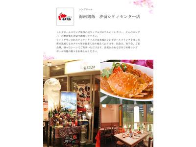 海南雞飯企業有限公司相關照片4