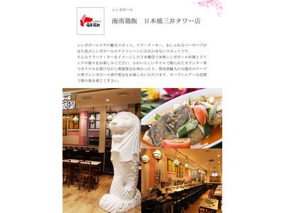 海南雞飯企業有限公司相關照片6