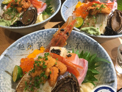 禧樂海鮮丼