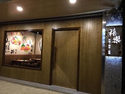 禧樂日本料理(喜玥食堂)相關照片4