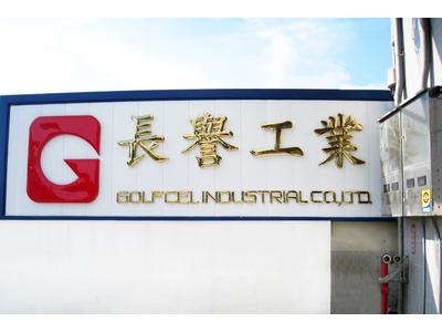 長譽工業股份有限公司相關照片1