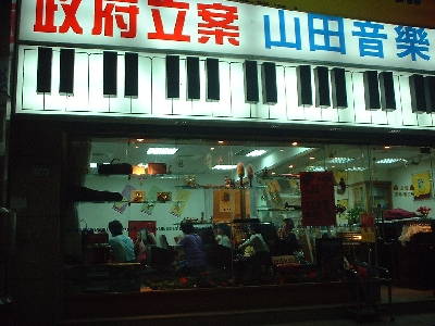 山田樂器有限公司相關照片2