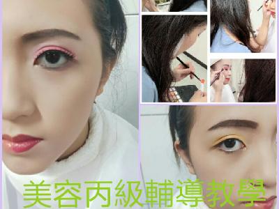 輔導內容丙級考照~彩妝