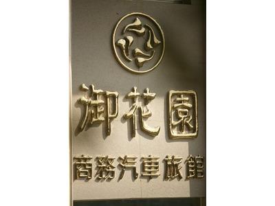 金花園汽車旅舘股份有限公司相關照片1