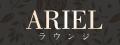Ariel日式酒吧(剪刀石頭布冷飲店)