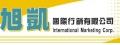 旭凱國際行銷有限公司