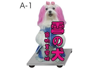 雪之犬專業寵物美容店相關照片2