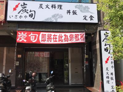 炭旬炭火料理相關照片1