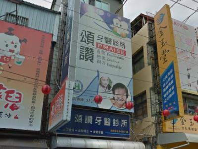 頌讚牙醫診所