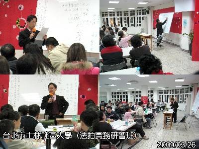台北社區大學 藍總上課