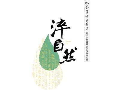 長揚國際企業有限公司--淬自然健康茶飲相關照片1
