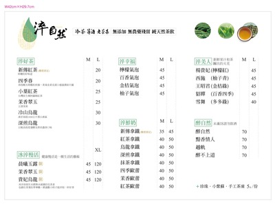 長揚國際企業有限公司--淬自然健康茶飲相關照片3