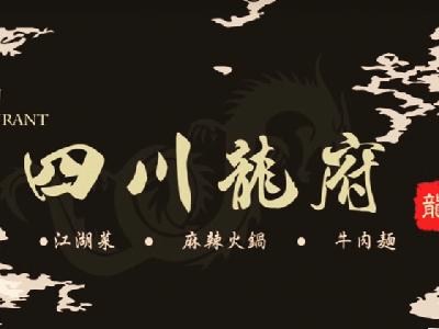四川龍府logo