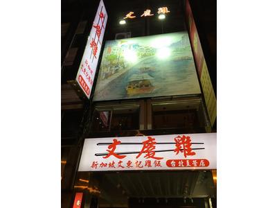 文慶國際有限公司相關照片2