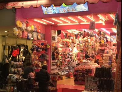 夢幻屋精品店