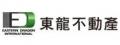 東龍不動產竹北東華加盟店(宥德不動產仲介經紀有限公司 )