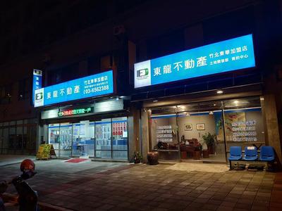東龍不動產竹北東華加盟店(宥德不動產仲介經紀有限公司 )相關照片8